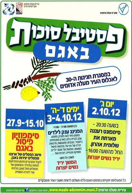 Sukkot Festival Events at the Lake