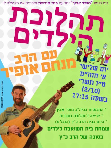 Sukkot Children's Parade