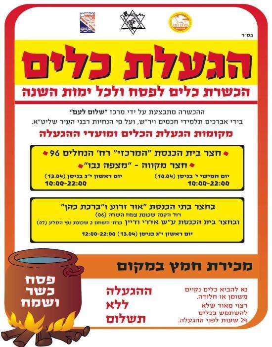 Pesach in Ma'ale Adumim
