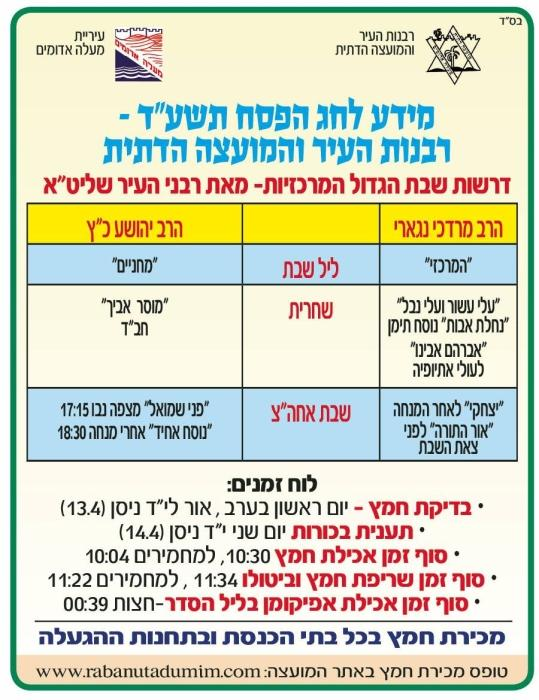Pesach Times in Ma'ale Adumim