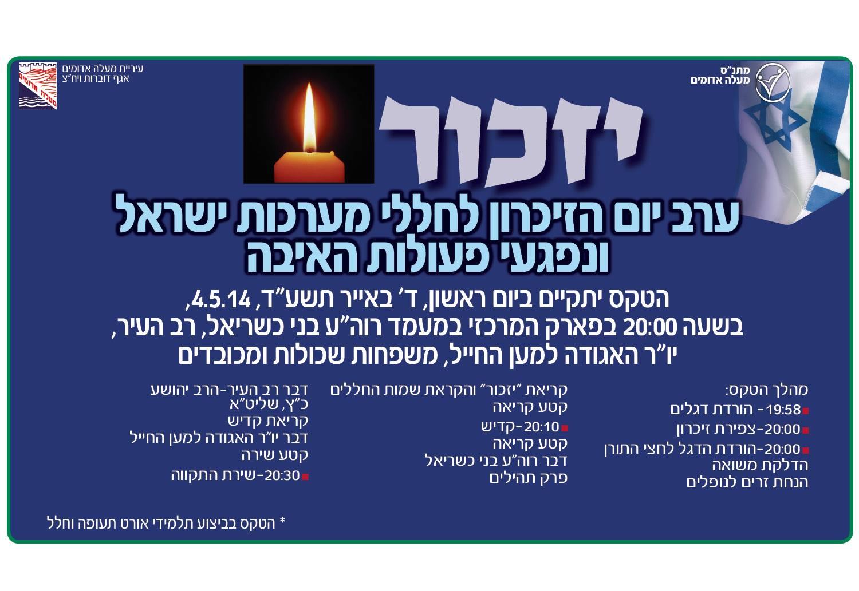 Israel Memorial Day Ceremony
