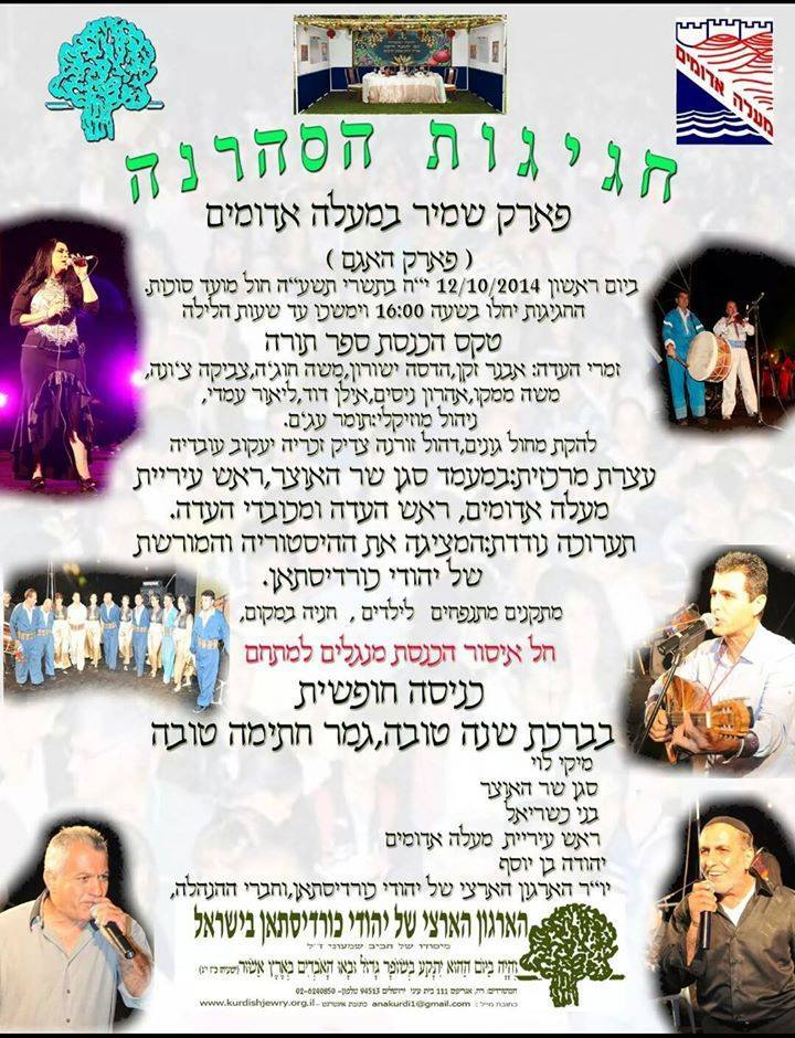 Chol Hamoed Sukkot at the Lake