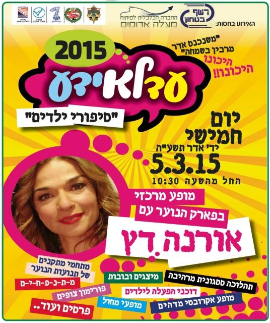Hebrew Flyer for Ma'ale Adumim Purim Parade