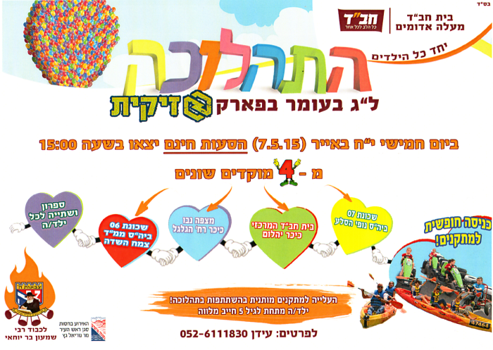 Lag Ba'Omer Parade at the lake flyer