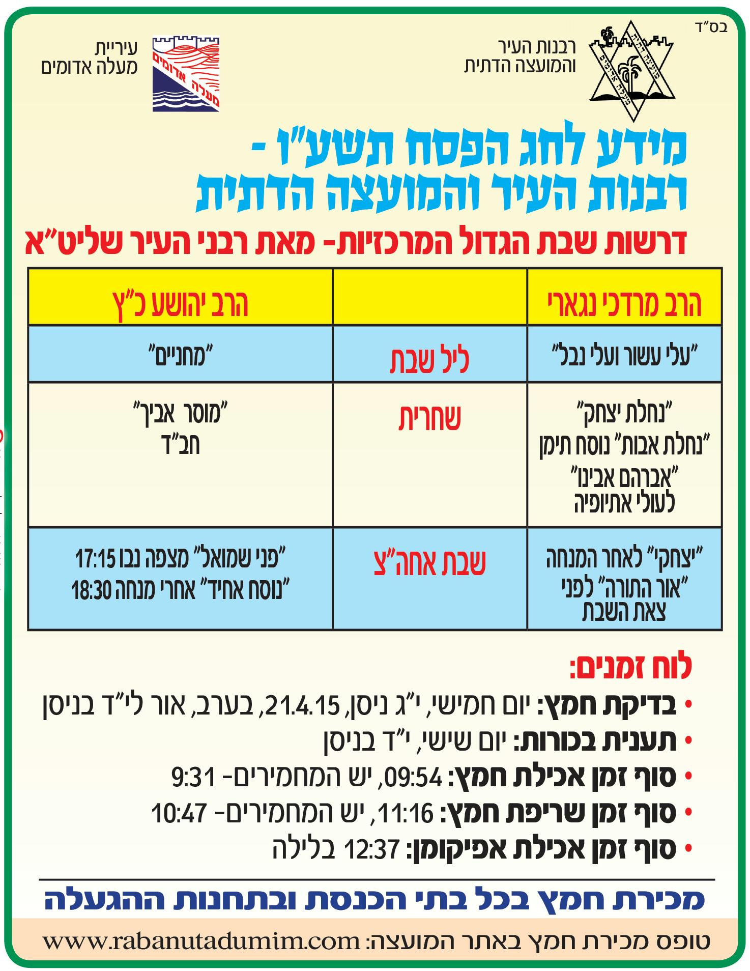 Ma'ale Adumim Pesach Lectures and Times