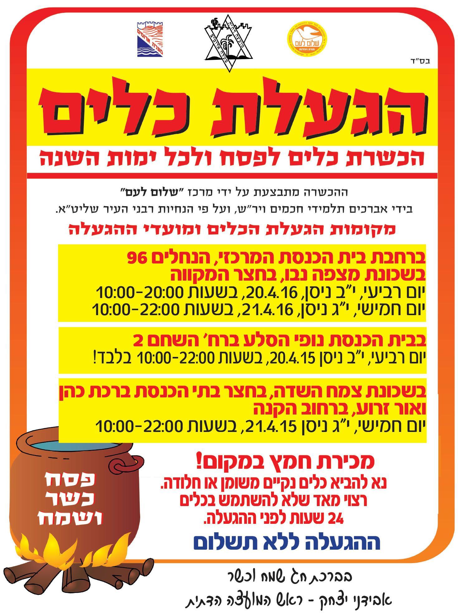 Ma'ale Adumim Pesach Toveling