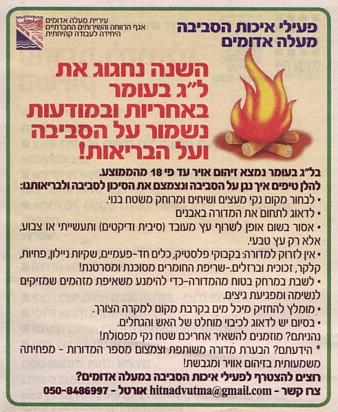 Safety and Environmental Tips for Lag Ba'omer