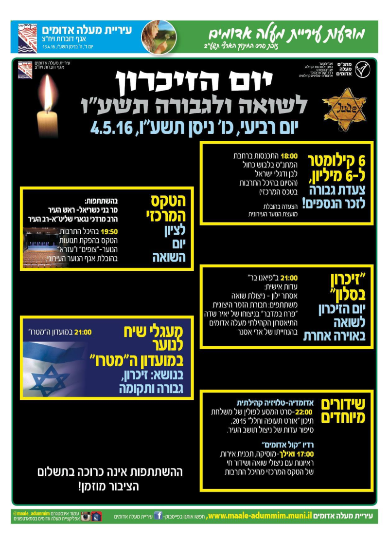 Yom HaShoah Events in Ma'ale Adumim