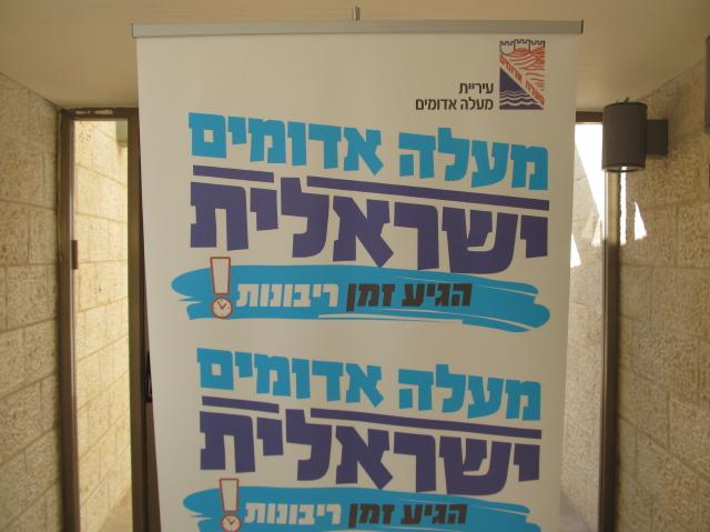Launch of Campaign to Extend Full Israeli Sovereignty Over Ma'ale Adumim