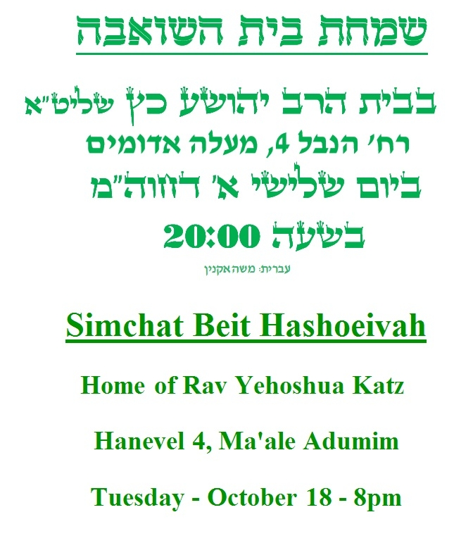 Simchat Beit Hashoeivah