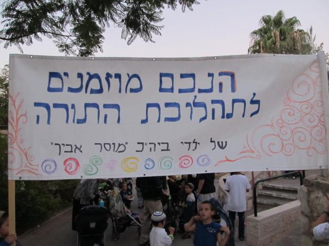 Photos of the Children's Sukkot Parade in Ma'ale Adumim
