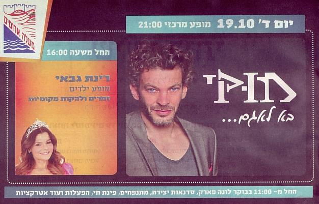 9pm - Muki - Israeli singer
