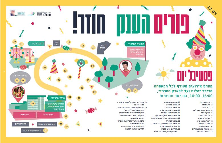 Map of Purim Events in Ma'ale Adumim