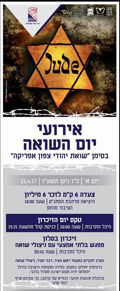 Yom Hashoa in Ma'ale Adumim