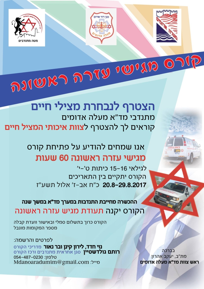 Magen David Adom first aid course for 15/16-year olds in Ma'ale Adumim