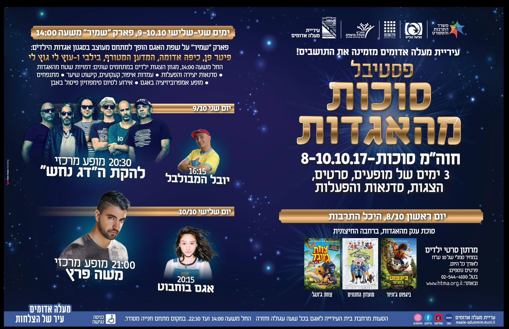 Ma'ale Adumim Sukkot Events 5778 / 2017