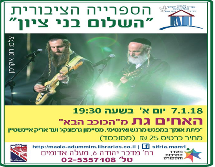 EVENT: The Gat Brothers - Maale Adumim Library - Sunday evening at 19:30