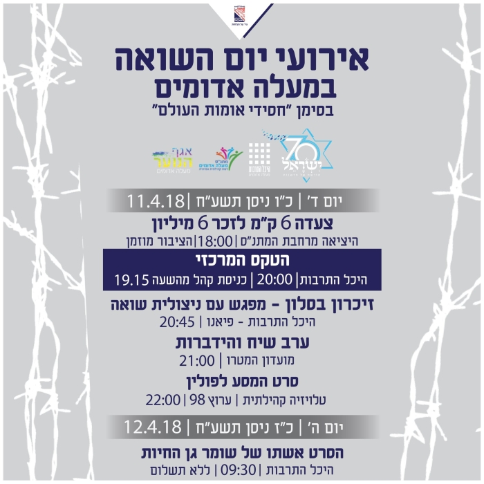 Yom HaShoah - Holocaust Commemoration Events in Ma'ale Adumim