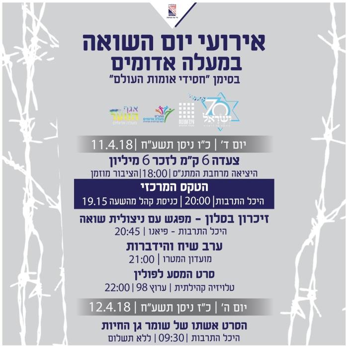 Yom HaShoah - Holocaust Commemoration Events in Ma'ale Adumim