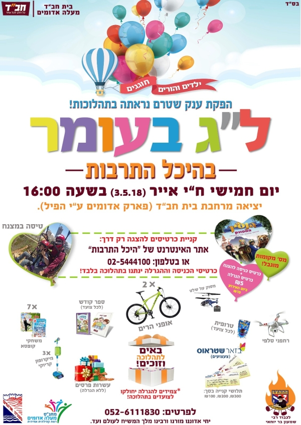 Lag Ba'Omer event in Ma'ale Adumim