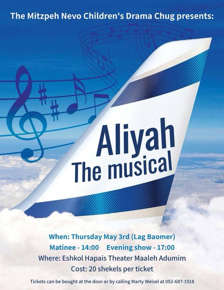 Lag Ba'Omer event in Ma'ale Adumim - Aliyah - The Musical