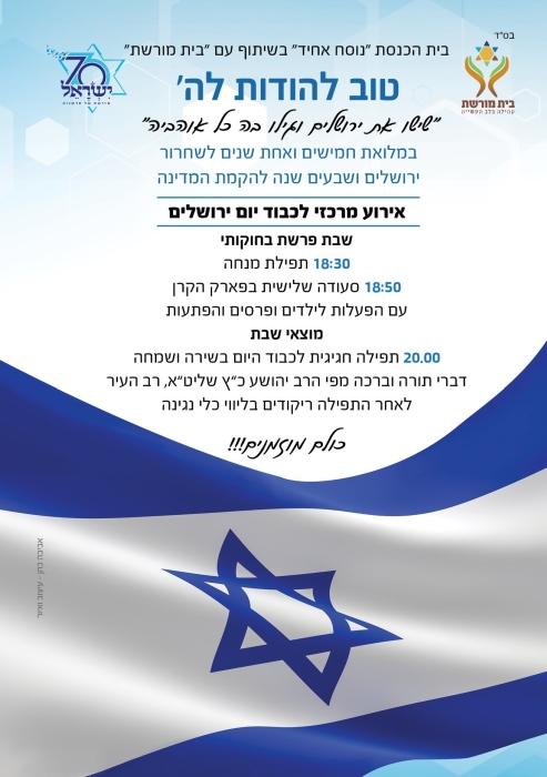 Yom Yerushalayim Evenets in Ma'ale Adumim